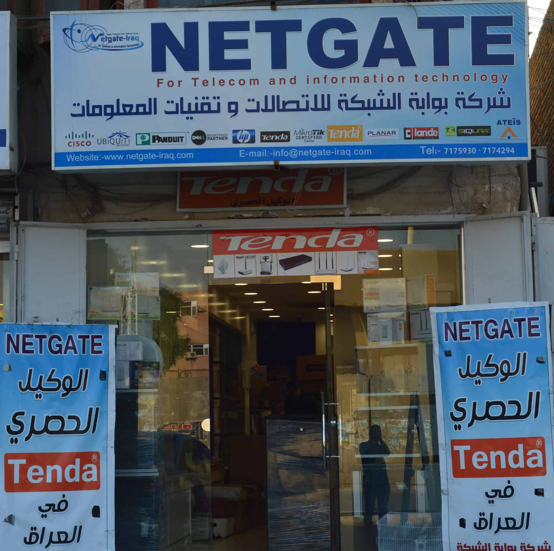 Netgate-Showroom-Baghdad-City.jpg
